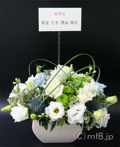 開店祝いアレンジ花/当日配達/名古屋の花屋・丸の内フローラ